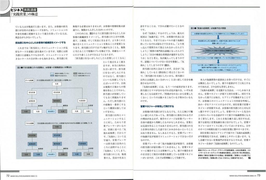 日経ソリューションビジネス20080315_2