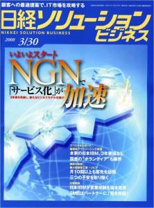 日経ソリューションビジネス20080330表紙
