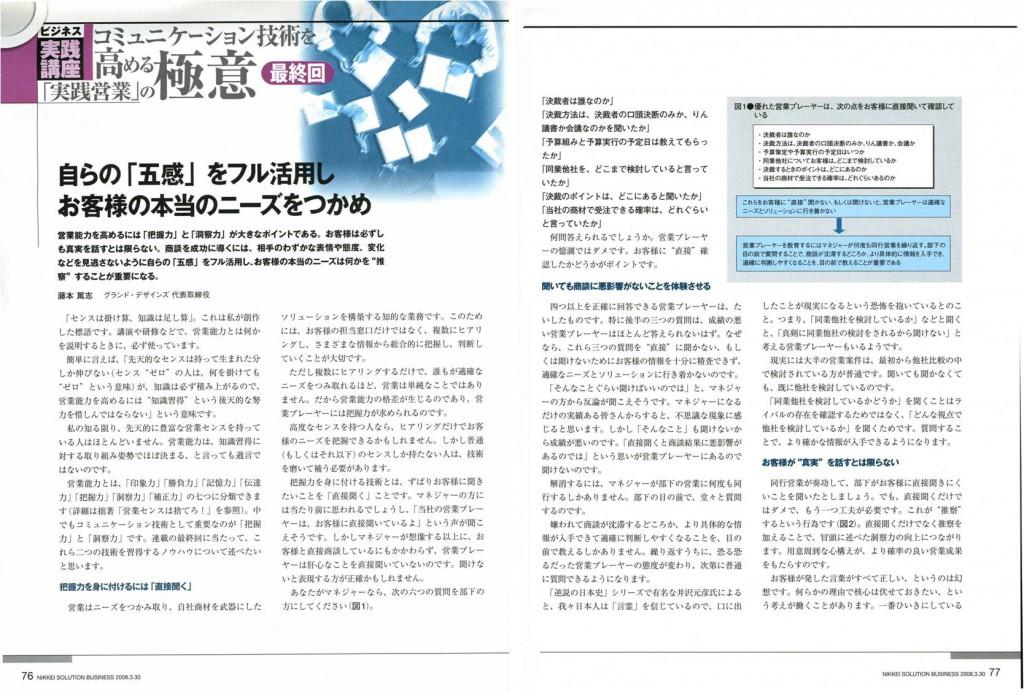 日経ソリューションビジネス20080330_1