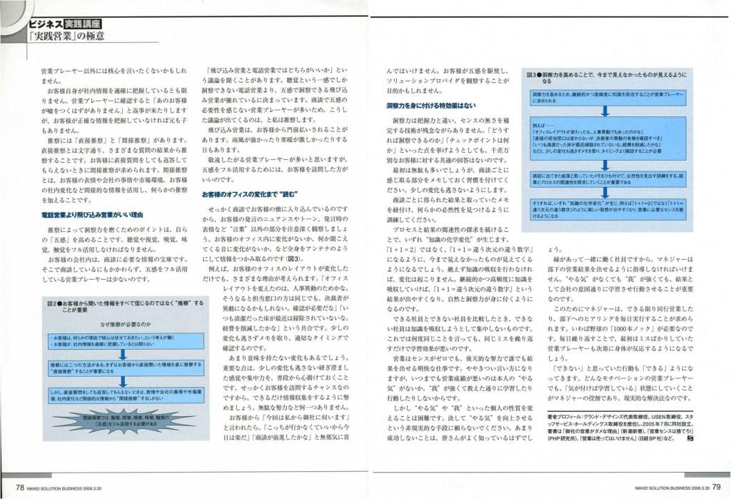 日経ソリューションビジネス20080330_2