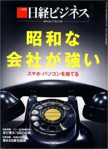 日経ビジネス20140217_表紙