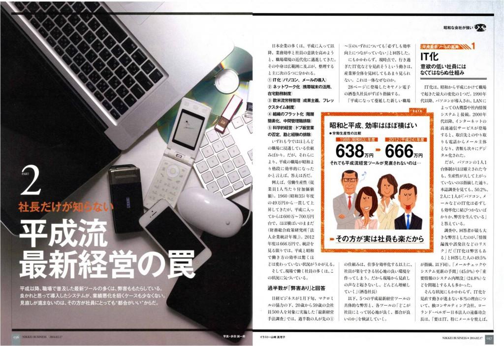 日経ビジネス20140217_1