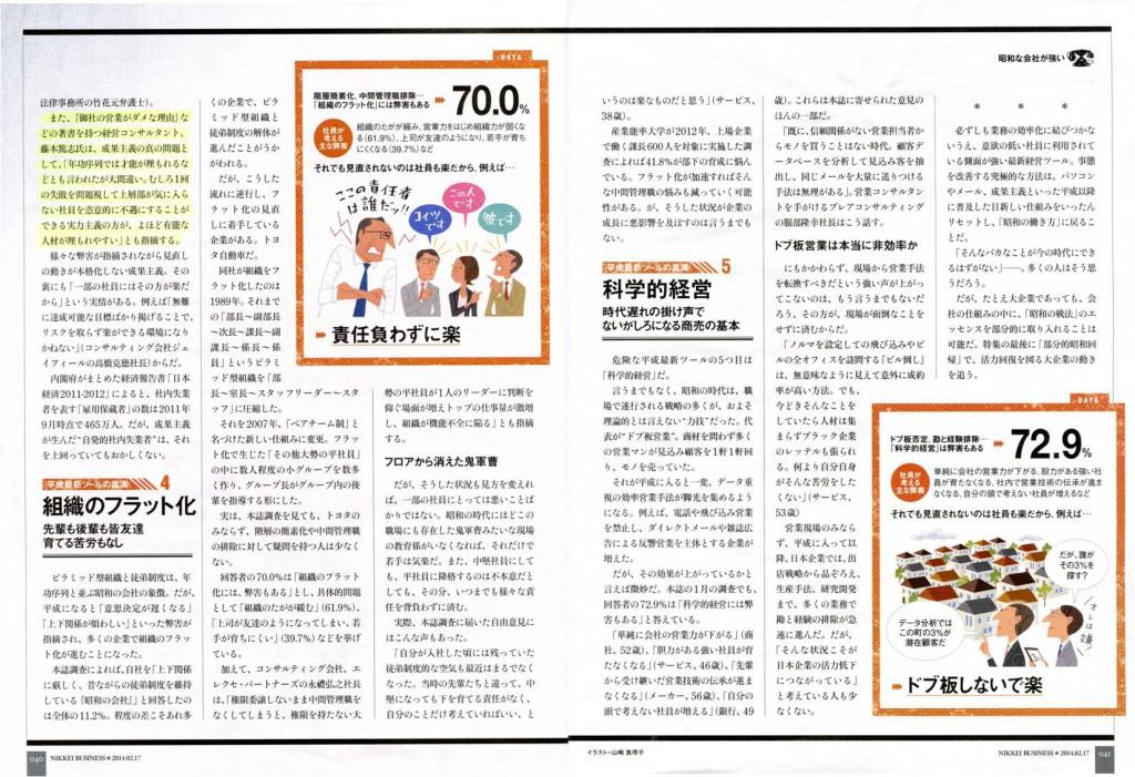 日経ビジネス20140217_3