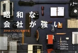 日経ビジネス20140217_4