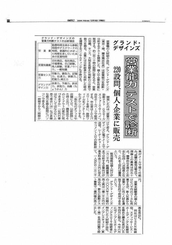日経MJ20061218