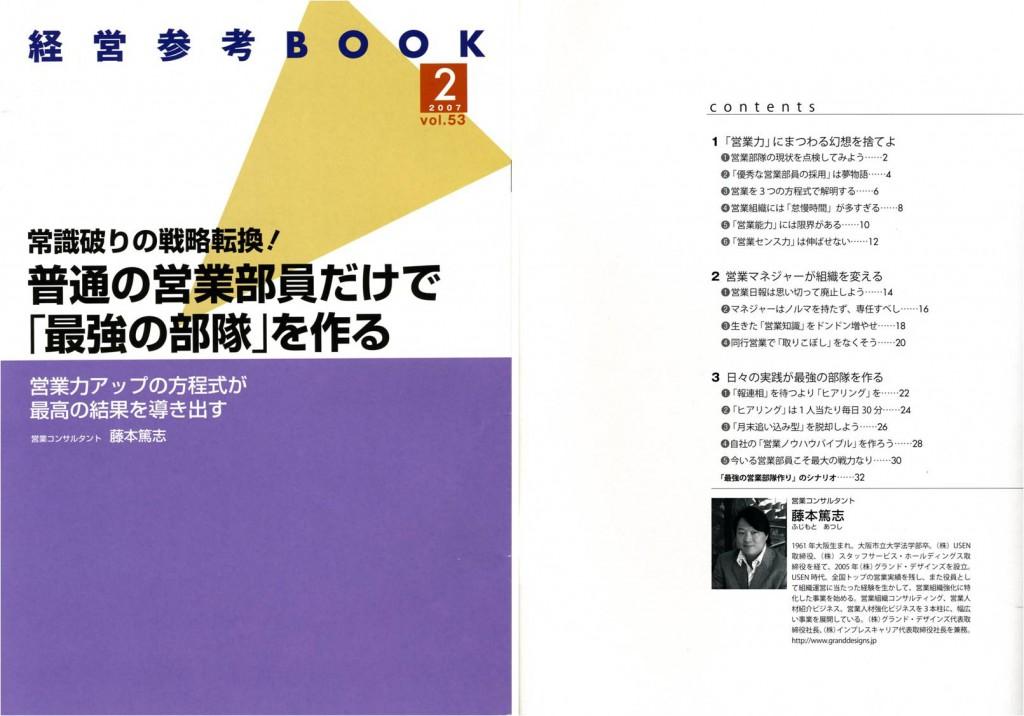 経営参考200702