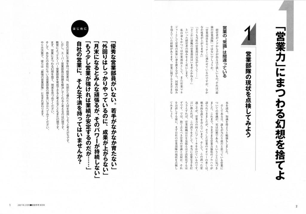 経営参考200702_1