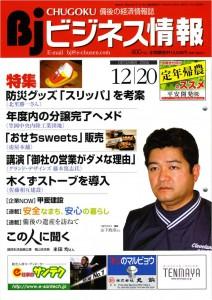 Bjビジネス情報20071220