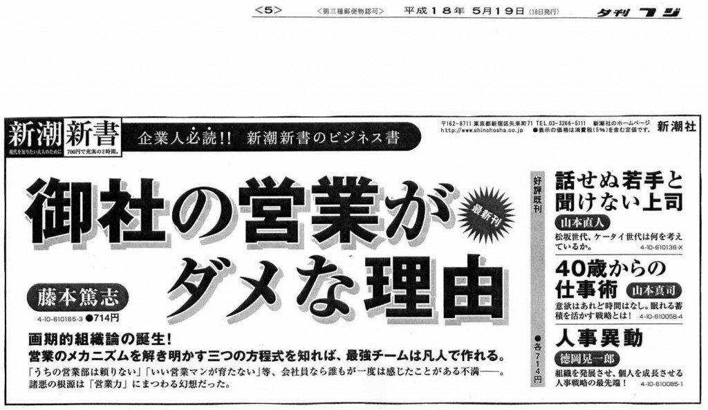 夕刊フジ20060519