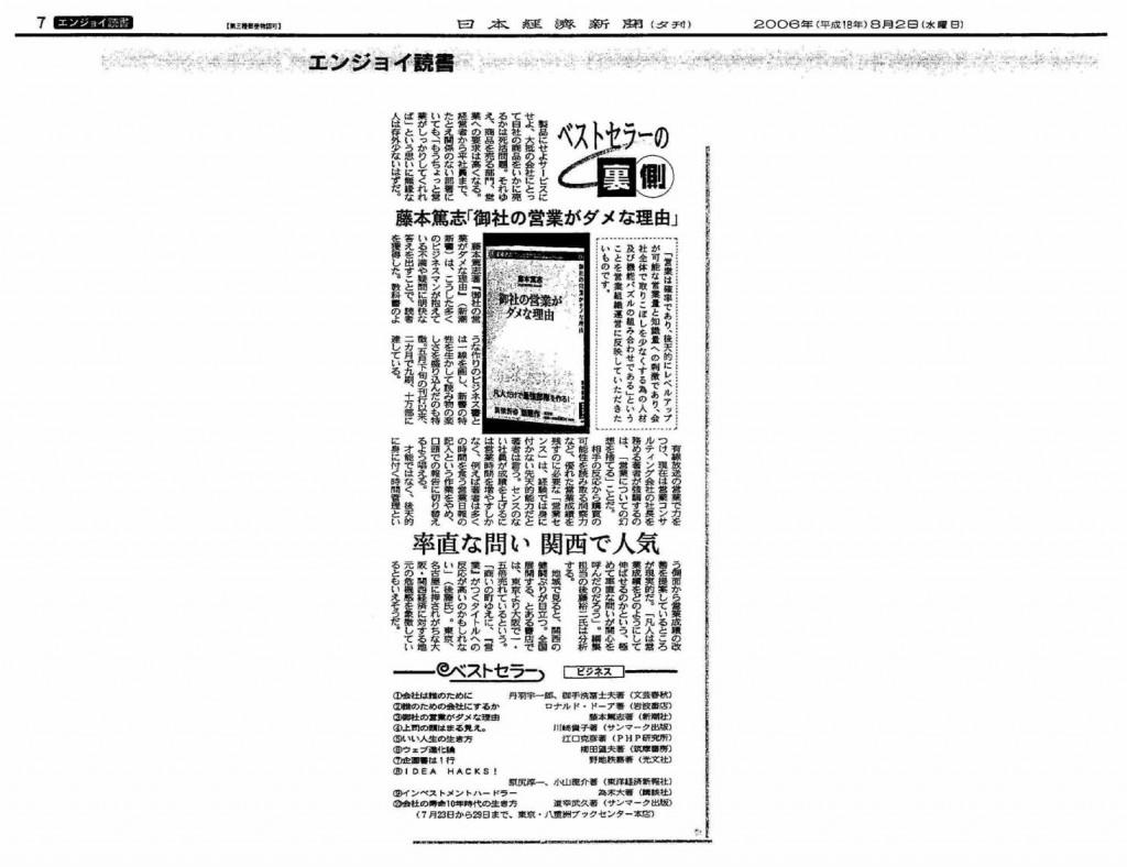 日経夕刊20060802