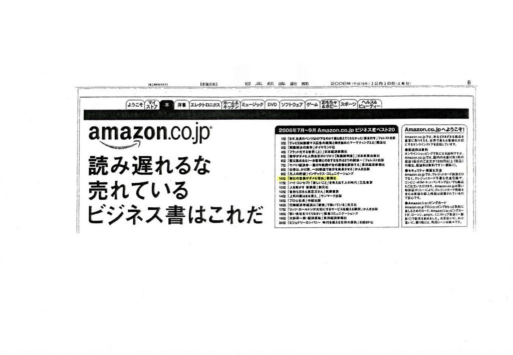 日経新聞20061216_アマゾン広告_ビジネス書