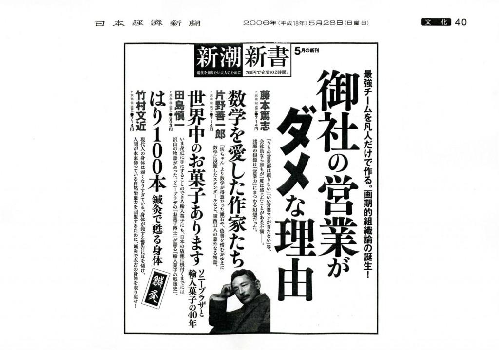 日経20060528