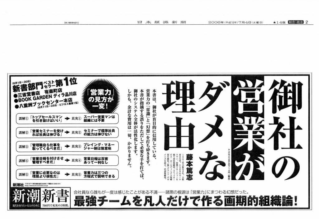 日経20060704