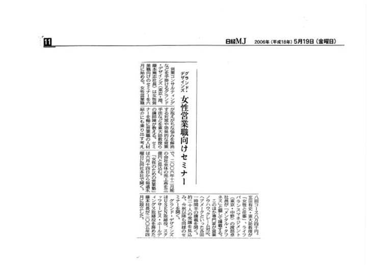 日経MJ20060519