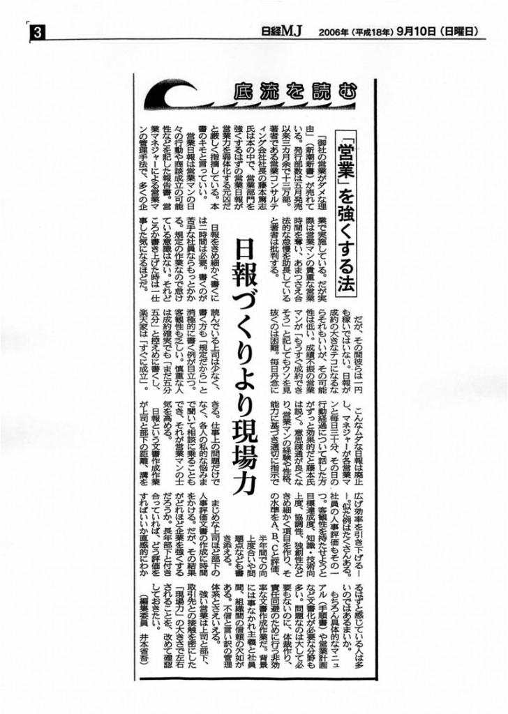 日経MJ20060910