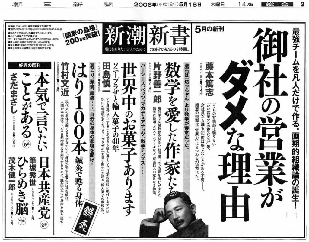 朝日20060518