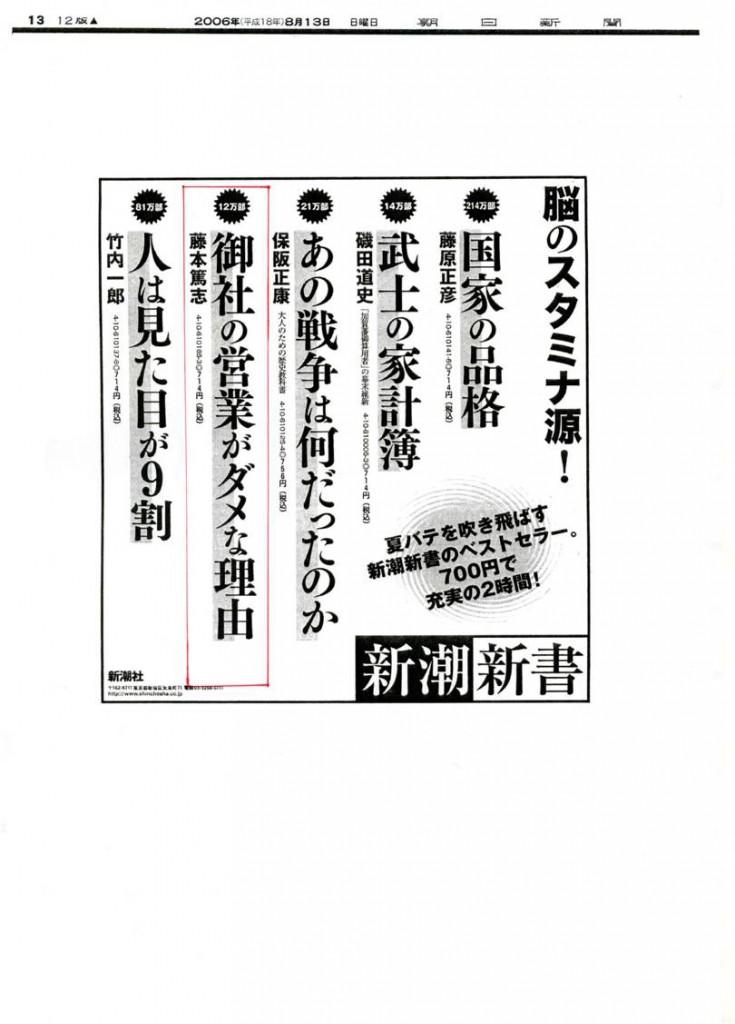 朝日20060813