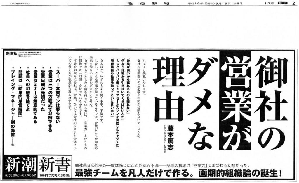 産経20060518