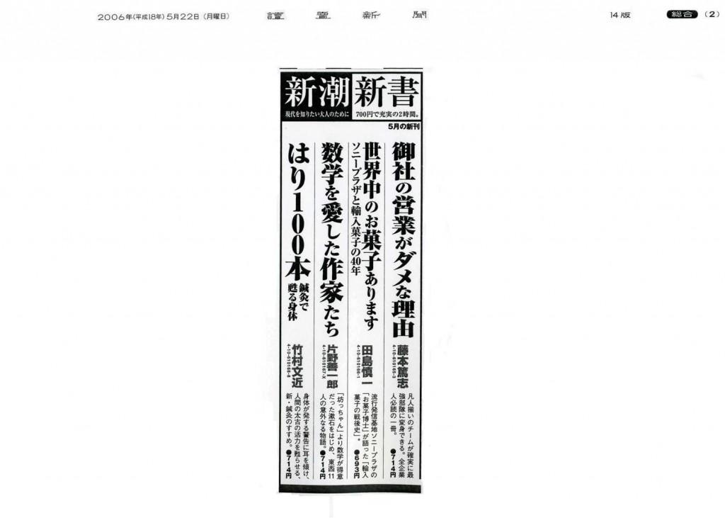 読売20060522