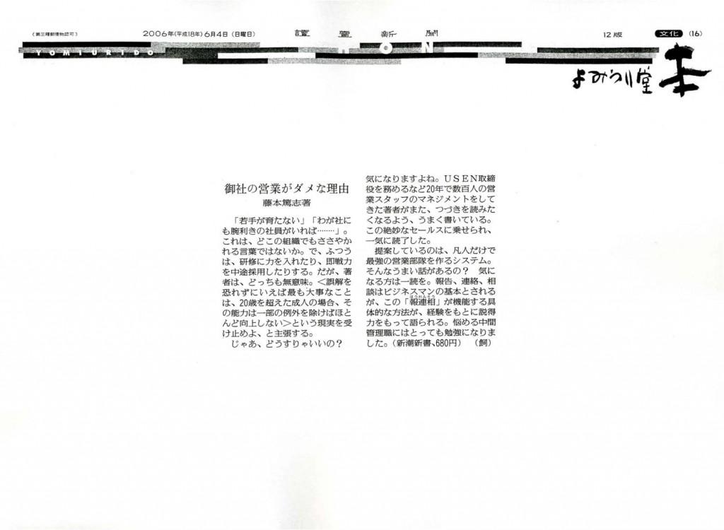 読売20060604