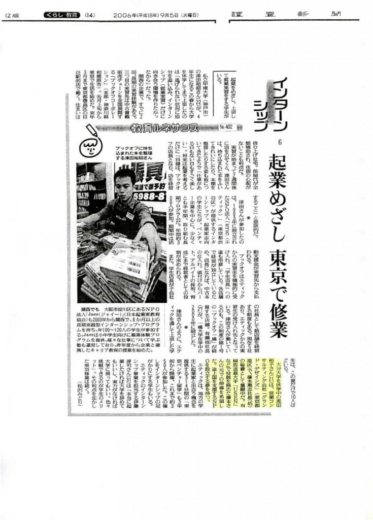 読売20060905