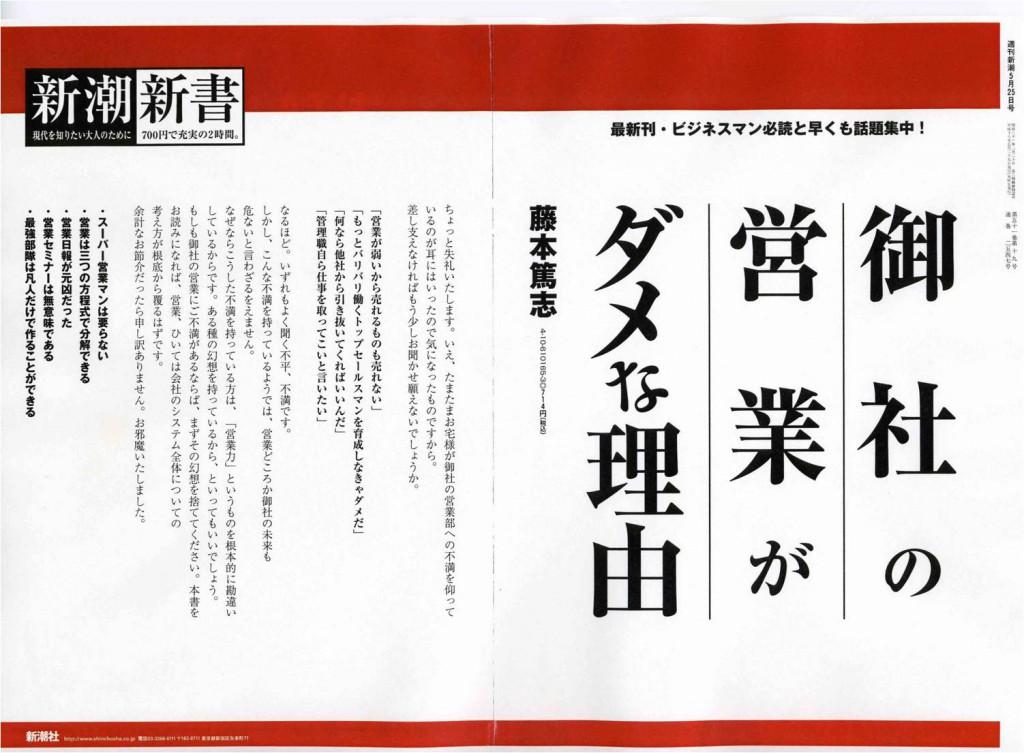 週刊新潮20060525