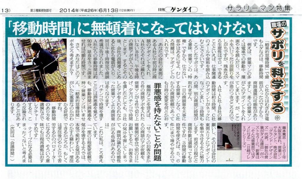 日刊ゲンダイ20140613