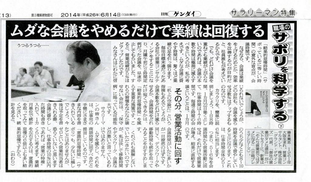 日刊ゲンダイ20140614
