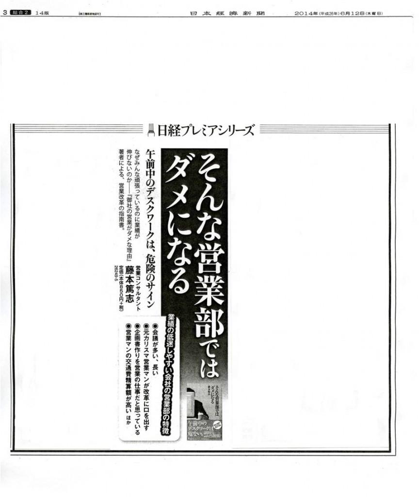 日経20140612
