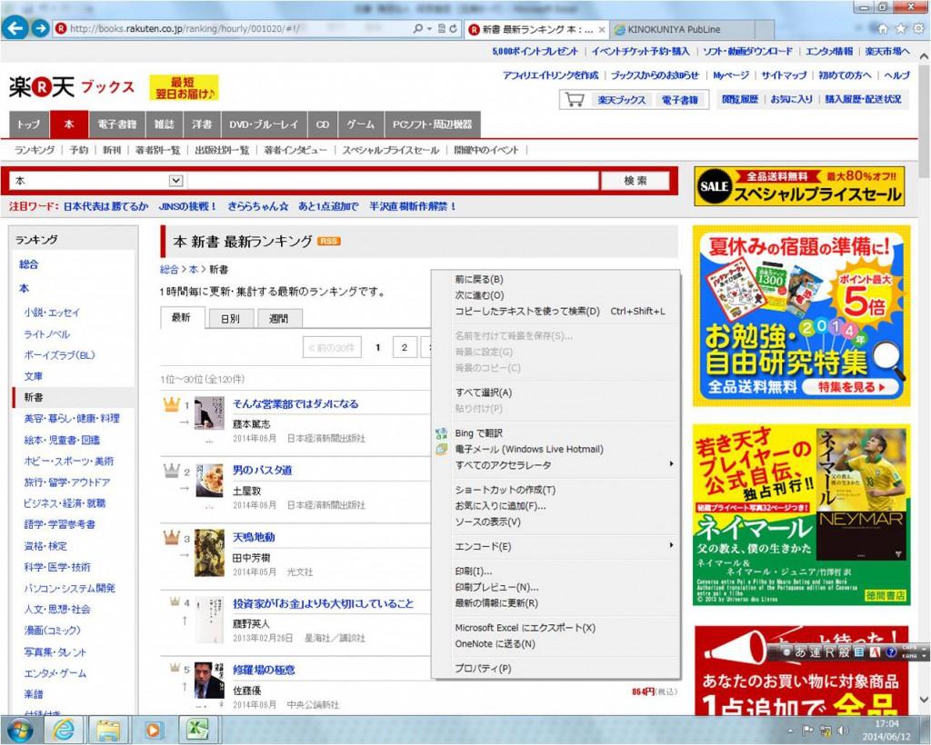 楽天新書ランキング20140613