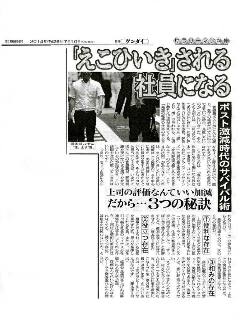 日刊ゲンダイ20140710
