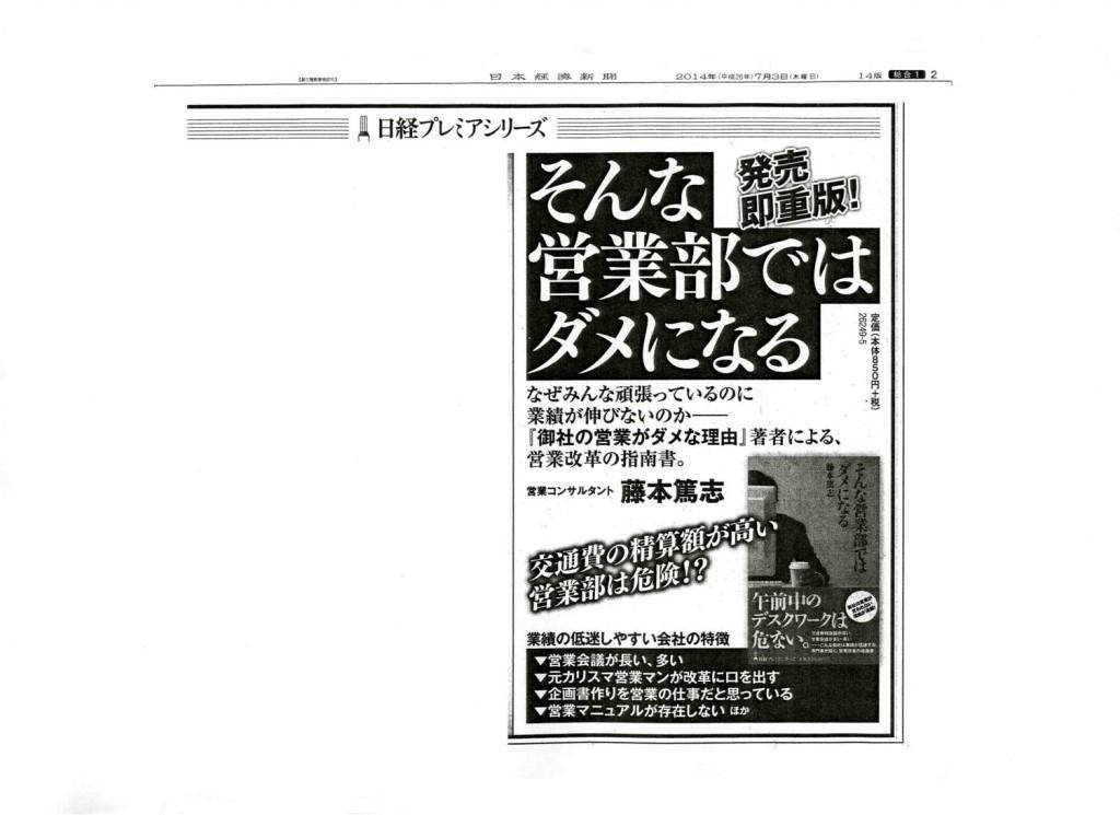 日経20140703