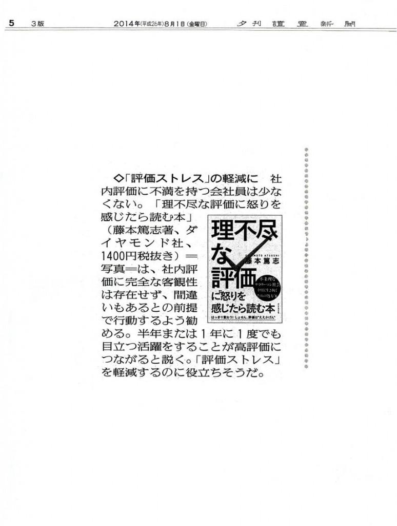 讀賣夕刊20140801