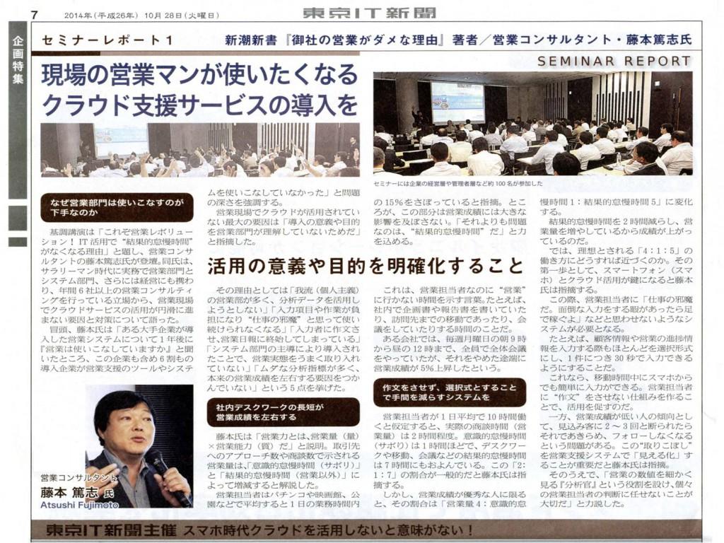 東京IT新聞20141020