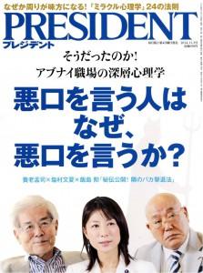 PRESIDENT_表紙_20141103